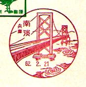 兵庫県南あわじ市の風景印
