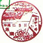沖縄県糸満市の風景印